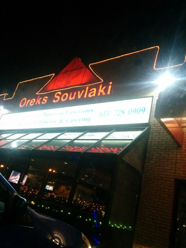 Review of Oreks Souvlaki by Appetizer1 on 2015-12-04 21:08:08